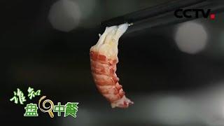 《谁知盘中餐》 20201218 小龙虾自热饭的快熟秘密|CCTV农业 - YouTube