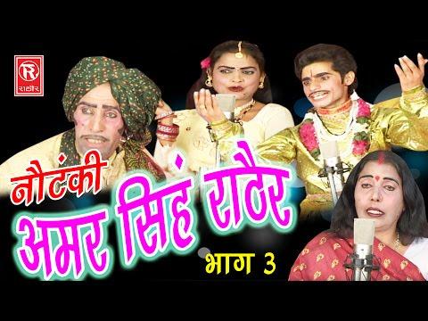 देहाती नौटंकी | अमर सिंह राठौर भाग 3 | Amar Singh Notanki Part 3 | Ch Dharampal & Party | Rathor