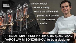 ''Предметный дизайн'' в России, рассказывает Ярослав Мисонжников [КОНКУРС]