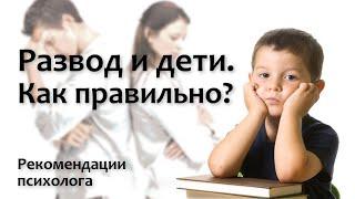 Развод и дети  Как правильно?