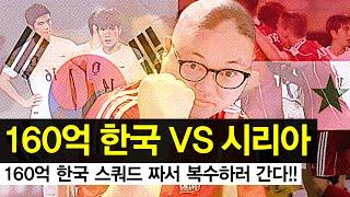 감스트 160억 한국 vs 시리아   내가 복수하러 간다 피파3 fifa onlein3 l korea vs syria should i revenge