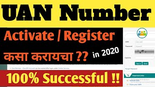 How to Activate your (PF) UAN Number Easily ?? / (PF) UAN Number कसा Activate करायचा ??