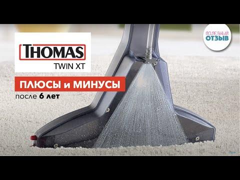 Обзор моющего пылесоса THOMAS TWIN XT после 6 лет использования. Плюсы и минусы. Сравнение с Zelmer.