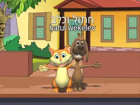 Dino Lingo Ebraico per bambini - Ragazzi che apprendono Ebraico