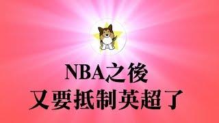 NBA之后恭喜中国战狼小粉红又不能看英超了|阿森纳球星厄齐尔事件|休闲娱乐也要与世界完全脱钩了