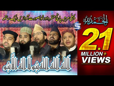 New Beautiful Naat 2016-17 In Five Legends Voices.|| Recorded & Released by STUDIO 5.