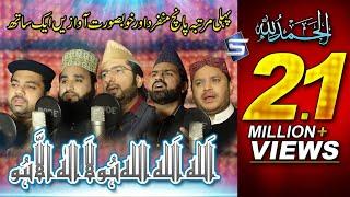 پاکستان کے پانچ مشہور ترین نعت خوان پہلی مرتبہ ایک ساتھ ۔ ایسی نعت پڑھی کے سب جھوم ا ٹھے