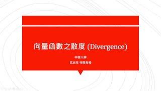 【教學影片】提要229:向量函數之散度(Divergence)▕ 講師:中華大學土木系呂志宗教授