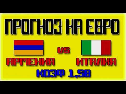 Армения - Италия прогноз на матч 05.09.19 КОНКУРС СМОТРИМ В КОММЕНТАРИИ