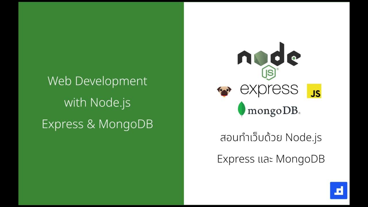 สอนทำเว็บไซต์ด้วย Node.js, Express และ MongoDB ตอนที่ 4 - เรื่อง การใช้ Node Module เช่น File System