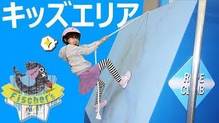 ちょっと運動苦手のまーちゃんがフィッシャーズパークのキッズエリア(難易度高め)にチャレンジ!!himawari-CH