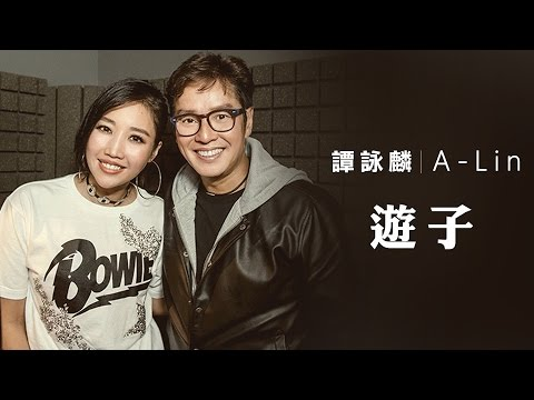 譚詠麟 Alan Tam & A-Lin - 《遊子》(Lyric Video)