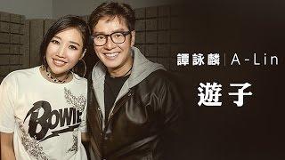 譚詠麟 Alan Tam & A-Lin - 《遊子》(Lyric Video)