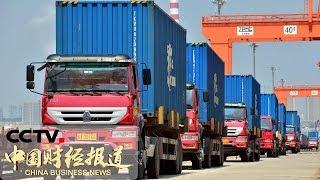 [中国财经报道] 2019年上半年我国物流运行平稳增长 结构调整继续深化   CCTV财经