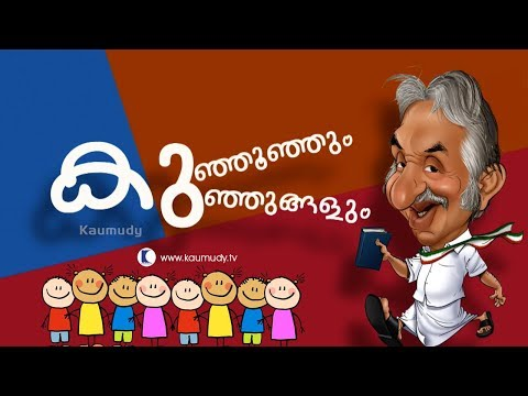 Onam fun time with Oommen Chandy and children | Kaumudy Exclusive