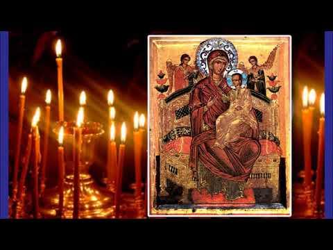 Акафист Пресвятой Богородице пред чудотворной иконой Ея «Пантанасса»(«Всецарица» )