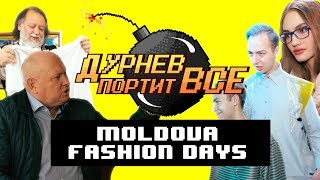Экстрасенс сказал правду о музыке FACE | Дурнев портит все на Moldova Fashion Days