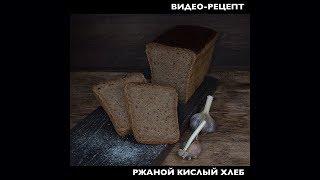 Ржаной кислый хлеб