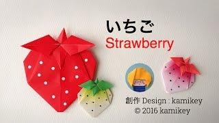 折り紙*いちご Origami Strawberry(カミキィ kamikey)