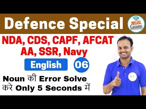 11:00 PM - Defence Special English By Sanjeev Sir | Day #06 | Noun की Error Solve करे !!