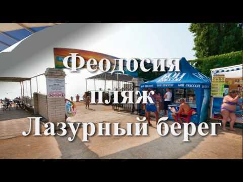 интернет знакомства города феодосии