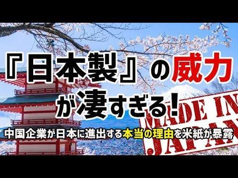 【海外の反応】『日本製』の威力が凄すぎる。中国企業が日本に進出する本当の理由を米紙が暴露【日本人も知らない真のニッポン】