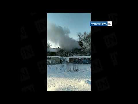 В Иванове сгорел дом