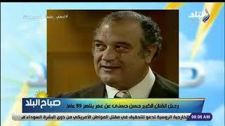 لميس سلامة: عم حسن حسني سيظل خالدا بأعماله .. كان واحد شبهنا ومننا