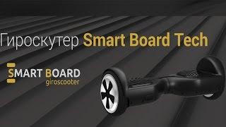 Мини сигвей | гироскутер Smart Board tech технические характеристики(Официальный сайт http://giroscooter.com по продаже сигвеев, гироскутеров, электросамокатов, моноколес в Москве. Наш..., 2015-08-16T12:11:39.000Z)