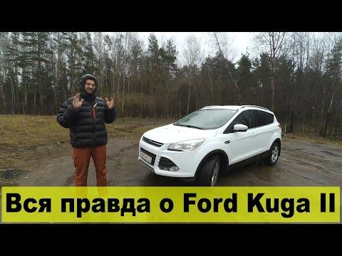 Обзор Ford Kuga II. Самый подробный тест