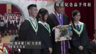 匯知中學 第十四屆畢業典禮