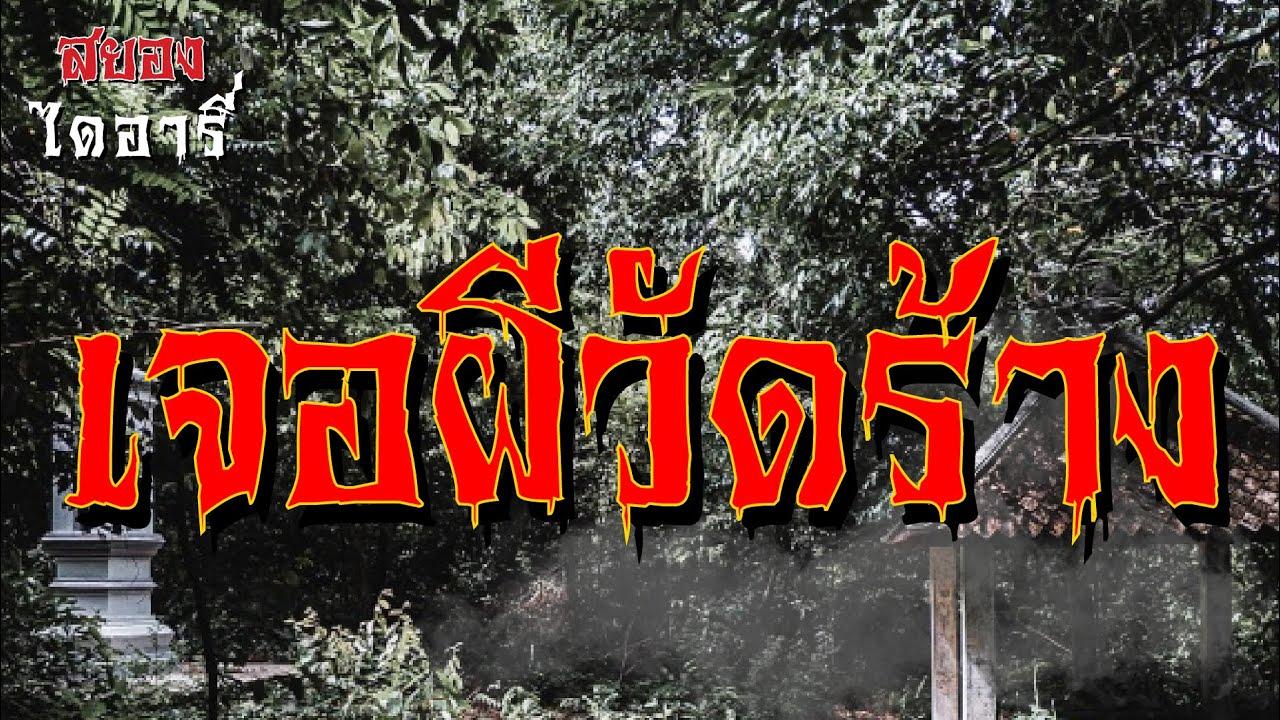 ซอยวัดร้าง บ้านคำสร้างบ่อ l สยองไดอารี่