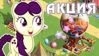 Акция с Меткоискателями в игре Май Литл Пони (My Little Pony) - часть 4