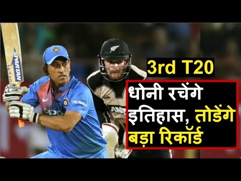 IND vs NZ 3rd T20: Dhoni needed for 17 tuns to complete 16000 runs across format | Headlines Sports