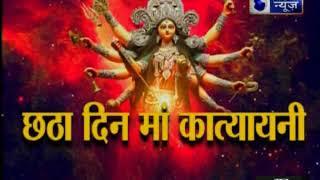 Navratra special 2017: आज छठा रूप माँ कात्यायनी का दिन है