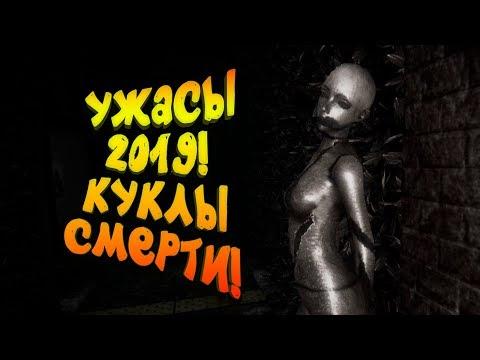 УЖАСЫ 2019! - АДСКИЕ КУКЛЫ СМЕРТИ! - НОВЫЙ ХОРРОР Dollhouse