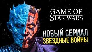 Звездные Войны от создателей Игры Престолов! Новый сериал по Звездным Войнам!