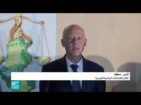 تونس تختار رئيسها..قيس سعيد يعلن فوزه بمنصب الرئيس  - نشر قبل 2 ساعة