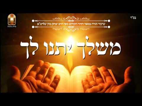 """הרב יצחק כהן שליט""""א - משלך יתנו לך - שיעור מהזוהר הקדוש"""
