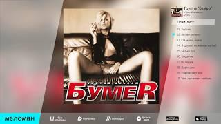 БУМЕР - ТРЕТИЙ АЛЬБОМ / BUMER - THE 3th ALBUM