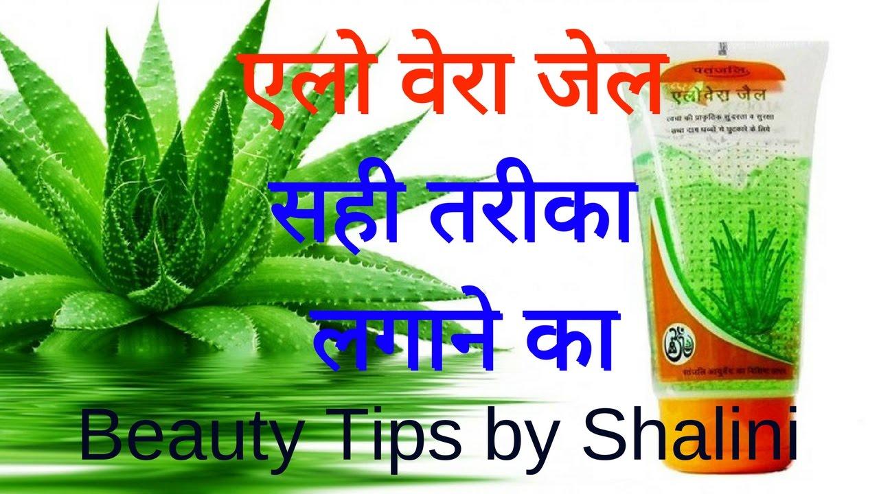एलो वेरा जेल, सही तरीका लगाने का, Patanjali Aloevera gel, benefits for smooth skin, Improve hair