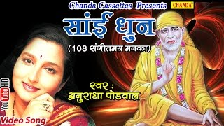 Hey Sai Ram || Sai Dhun By  Anuradha Paudwal || Popular Sai Baba Chants