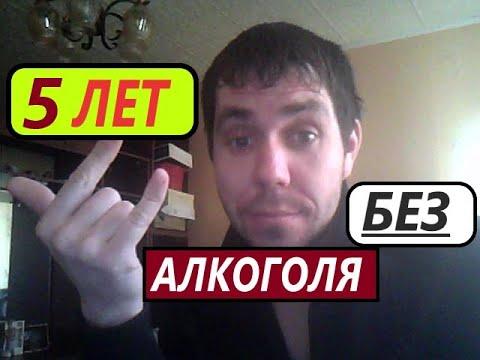 АЛКОГОЛЬ. 5 ЛЕТ БЕЗ БУХЛА. КАК БРОСИТЬ ПИТЬ