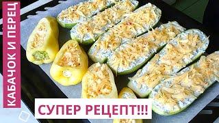 Перец и Кабачки под сыром и сметанным соусом в духовке Нежный вкус с пикантными нотками