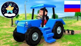 Трактор | Музыка для сна | Детские песни | Литл Бэйби Колыбельная | Little Baby Bum