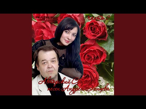 Andrey Dantsev Songs Authors Collection, Part 2