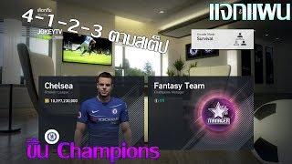 FIFA Online 4   EP : 25 แจกแผน 4-1-2-3 ตามสเต็ปขึ้น แชมป์เปี้ยนสบายๆ