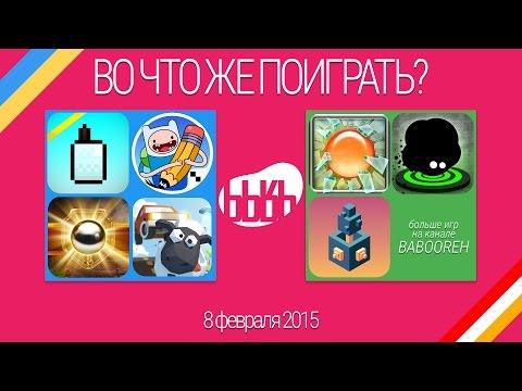 ВоЧтоЖеПоиграть!? #0045 - Еженедельный Обзор Игр на Android и iOS
