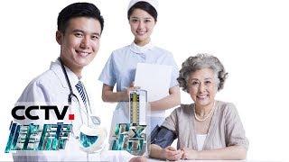 《健康之路》 20190826 不听话的高血压| CCTV科教