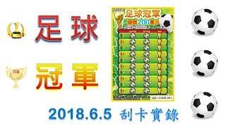 【刮刮樂】2018.6.5刮卡實錄-足球冠軍